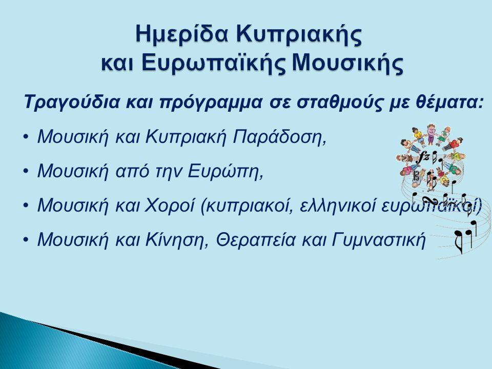 Τραγούδια και πρόγραμμα σε σταθμούς με θέματα: Μουσική και Κυπριακή Παράδοση, Μουσική από την Ευρώπη, Μουσική και Χοροί (κυπριακοί, ελληνικοί ευρωπαϊκ