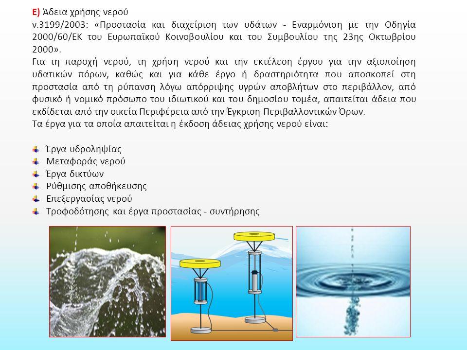 Ε) Άδεια χρήσης νερού ν.3199/2003: «Προστασία και διαχείριση των υδάτων - Εναρμόνιση με την Οδηγία 2000/60/ΕΚ του Ευρωπαϊκού Κοινοβουλίου και του Συμβουλίου της 23ης Οκτωβρίου 2000».