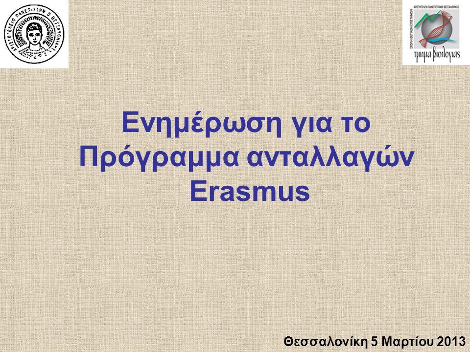 Πρόγραμμα ανταλλαγών Erasmus Η δράση ERASMUS του προγράμματος LLP περιλαμβάνει: οργανωμένες ανταλλαγές φοιτητών- υποτροφίες για αναγνωρίσιμες περιόδους σπουδών και πρακτικής άσκησης Επίσης περιλαμβάνει: το σύστημα μεταφοράς ακαδημαϊκών διδακτικών μονάδων (ECTS) άλλες ενέργειες (πχ diploma supplement)