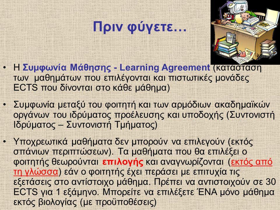 Πριν φύγετε… Η Συμφωνία Μάθησης - Learning Agreement (κατάσταση των μαθημάτων που επιλέγονται και πιστωτικές μονάδες ECTS που δίνονται στο κάθε μάθημα