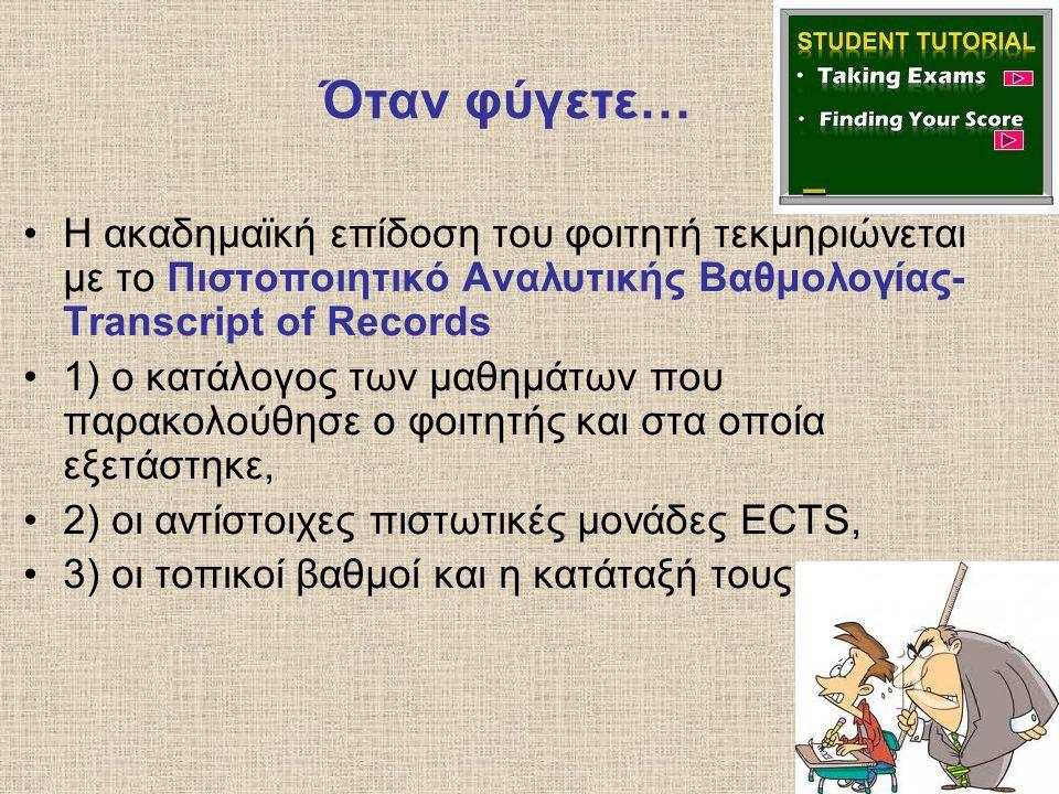 Όταν φύγετε… Η ακαδημαϊκή επίδοση του φοιτητή τεκμηριώνεται με το Πιστοποιητικό Αναλυτικής Βαθμολογίας- Transcript of Records 1) ο κατάλογος των μαθημ