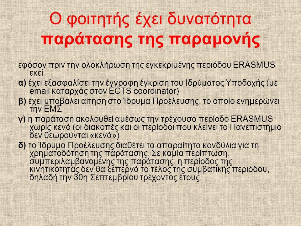 Ο φοιτητής έχει δυνατότητα παράτασης της παραμονής εφόσον πριν την ολοκλήρωση της εγκεκριμένης περιόδου ERASMUS εκεί α) έχει εξασφαλίσει την έγγραφη έ