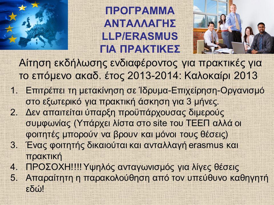 ΠΡΟΓΡΑΜΜΑ ΑΝΤΑΛΛΑΓΗΣ LLP/ERASMUS ΓΙΑ ΠΡΑΚΤΙΚΕΣ Αίτηση εκδήλωσης ενδιαφέροντος για πρακτικές για το επόμενο ακαδ. έτος 2013-2014: Καλοκαίρι 2013 1.Επιτ