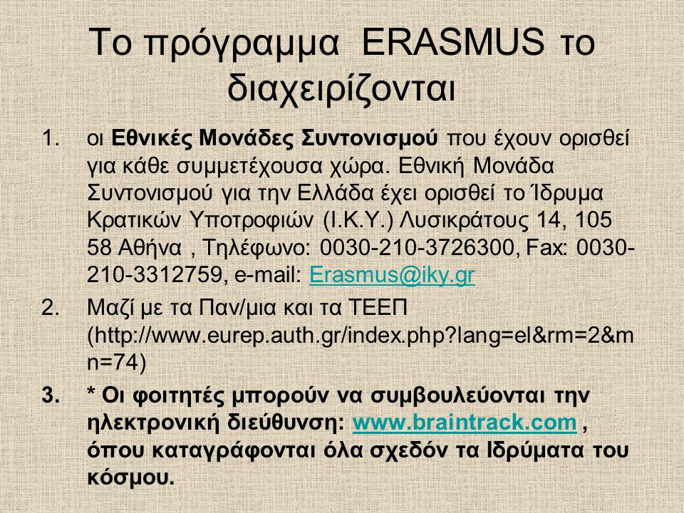 Το πρόγραμμα ERASMUS το διαχειρίζονται 1.οι Εθνικές Μονάδες Συντονισμού που έχουν ορισθεί για κάθε συμμετέχουσα χώρα. Εθνική Μονάδα Συντονισμού για τη
