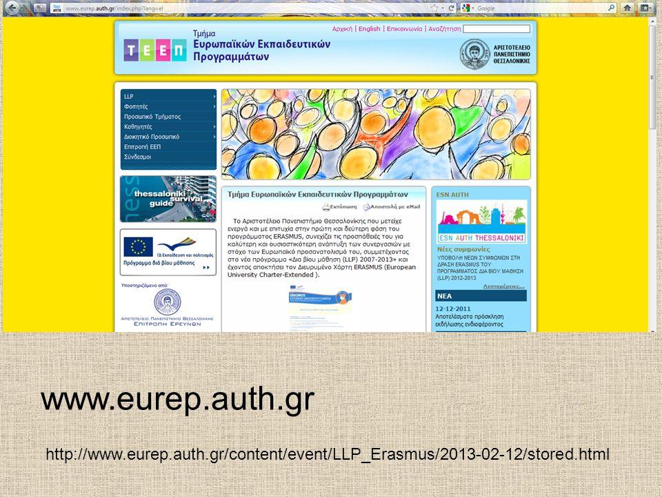 www.eurep.auth.gr http://www.eurep.auth.gr/content/event/LLP_Erasmus/2013-02-12/stored.html