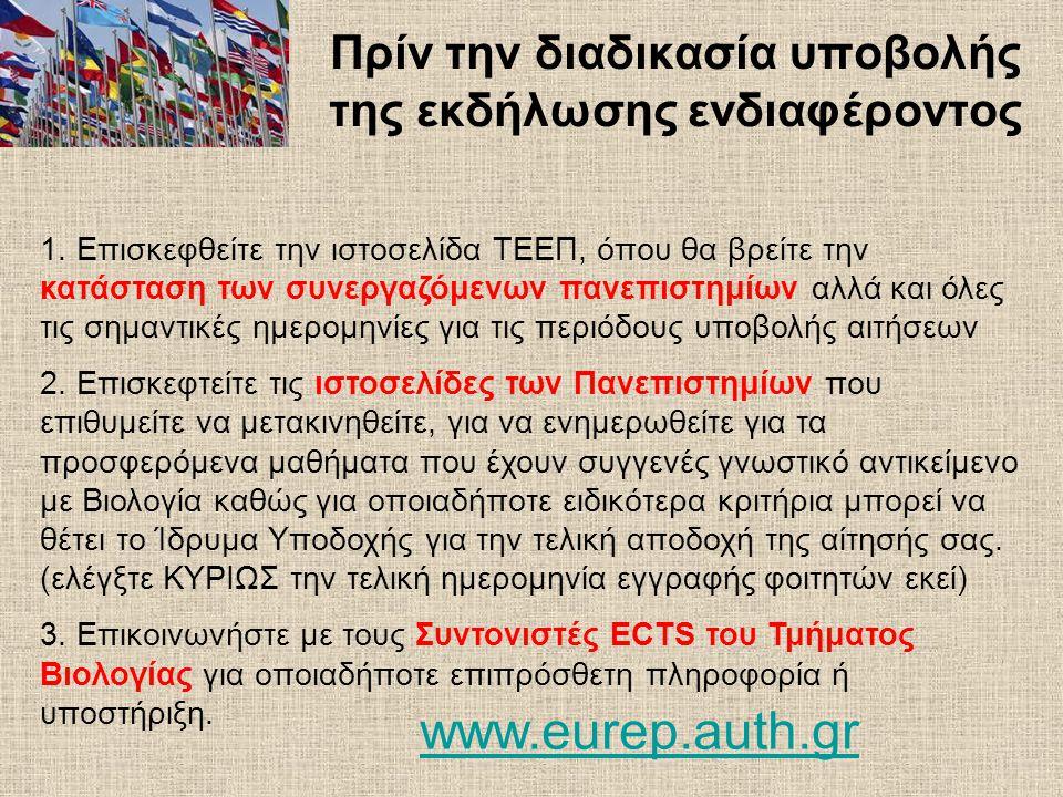 Πρίν την διαδικασία υποβολής της εκδήλωσης ενδιαφέροντος 1. Επισκεφθείτε την ιστοσελίδα ΤΕΕΠ, όπου θα βρείτε την κατάσταση των συνεργαζόμενων πανεπιστ