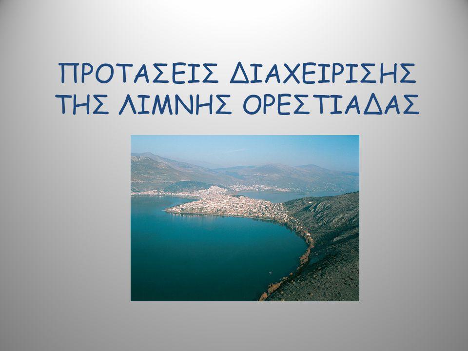 ΔΗΜΙΟΥΡΓΙΑ ΦΟΡΕΑ ΔΙΑΧΕΙΡΙΣΗΣ Που θα ασχολείται αποκλειστικά και υπεύθυνα με την προστασία και την διαχείριση της λίμνης Θα είναι στελεχωμένος με επιστήμονες ( Βιολόγους, Δασολόγους, Ιχθυολόγους, Χημικούς, Στατιστικούς, Περιβαλλοντολόγους, Μηχανικούς περιβάλλοντος κλπ.) Θα συνεργάζεται με τους αρμόδιους φορείς (Υπ.