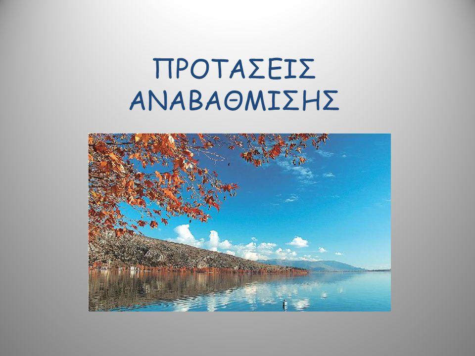 ΠΡΟΤΑΣΕΙΣ ΑΝΑΒΑΘΜΙΣΗΣ