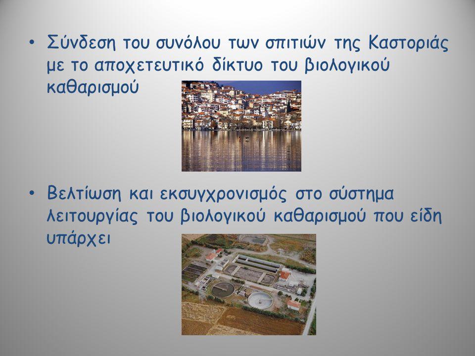 Σύνδεση του συνόλου των σπιτιών της Καστοριάς με το αποχετευτικό δίκτυο του βιολογικού καθαρισμού Βελτίωση και εκσυγχρονισμός στο σύστημα λειτουργίας