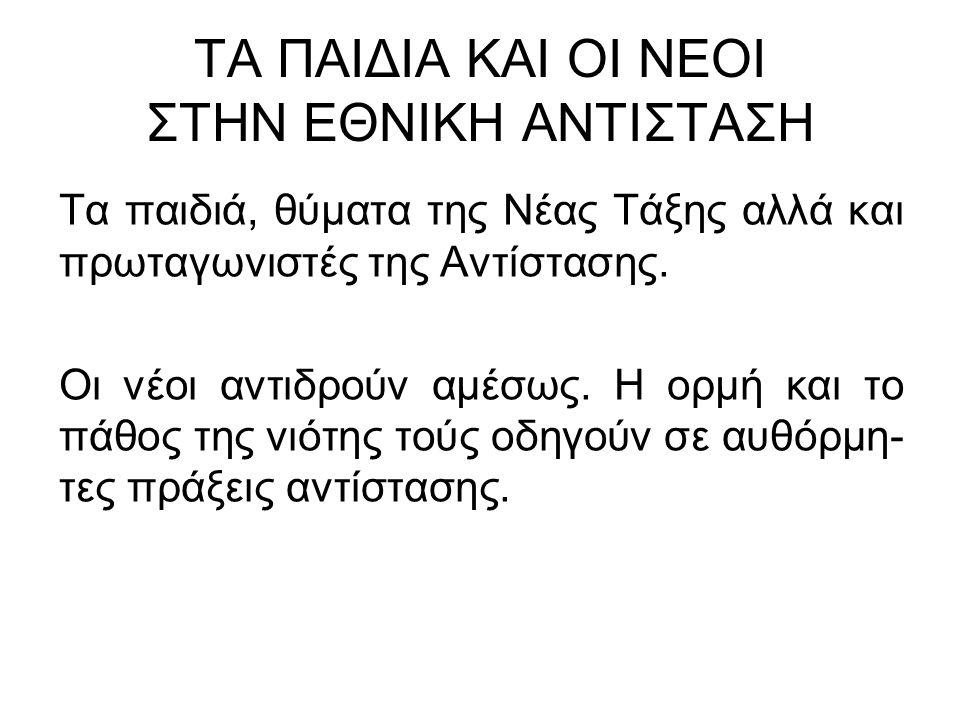 Αυθόρμητη πράξη αντίστασης υπήρξε η ενέργεια του στρατιώτη Κωνσταντίνου Κουκίδη, ο οποίος φρουρούσε την ελληνική σημαία στην Ακρόπολη, όταν οι Γερμανοί ανέβηκαν για να την αντικατα- στήσουν με τη δική τους.