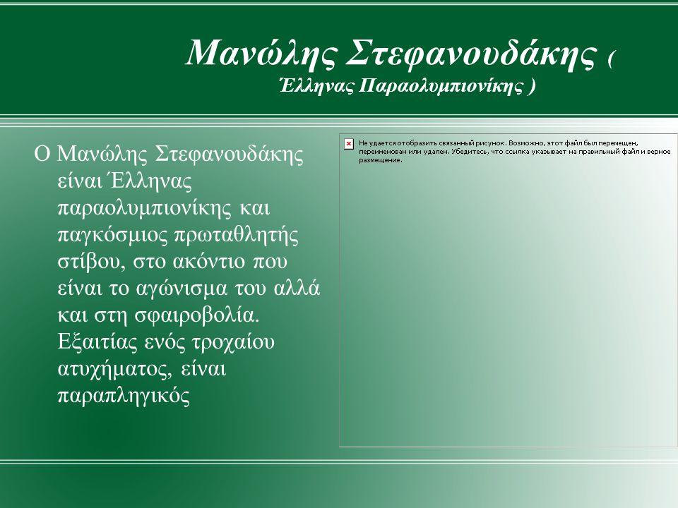 Μανώλης Στεφανουδάκης ( Έλληνας Παραολυμπιονίκης ) Ο Μανώλης Στεφανουδάκης είναι Έλληνας παραολυμπιονίκης και παγκόσμιος πρωταθλητής στίβου, στο ακόντ