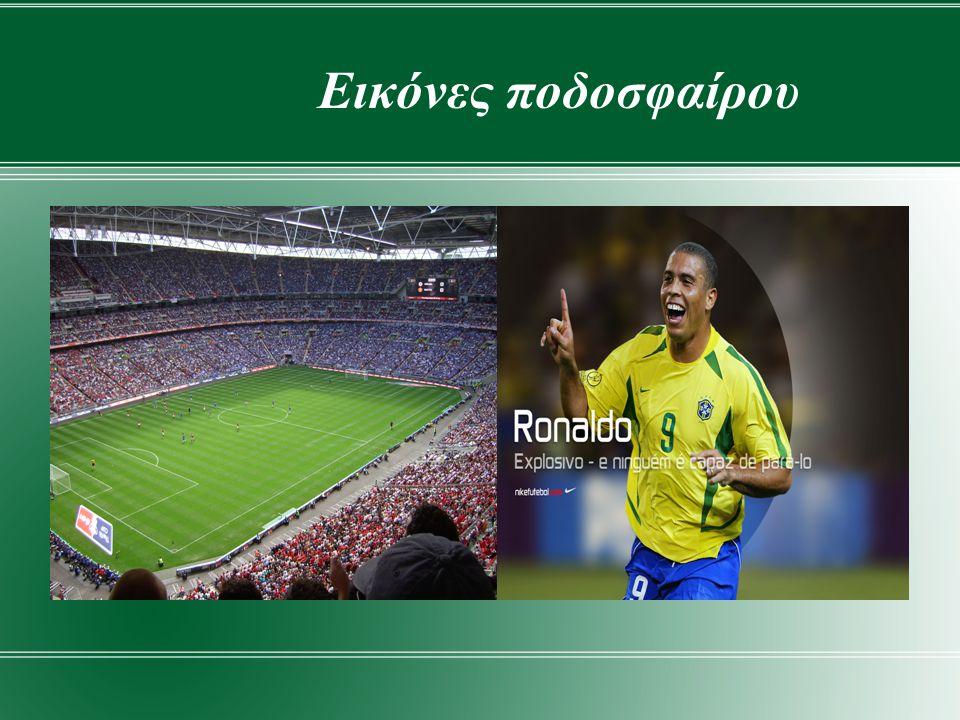 Εικόνες ποδοσφαίρου