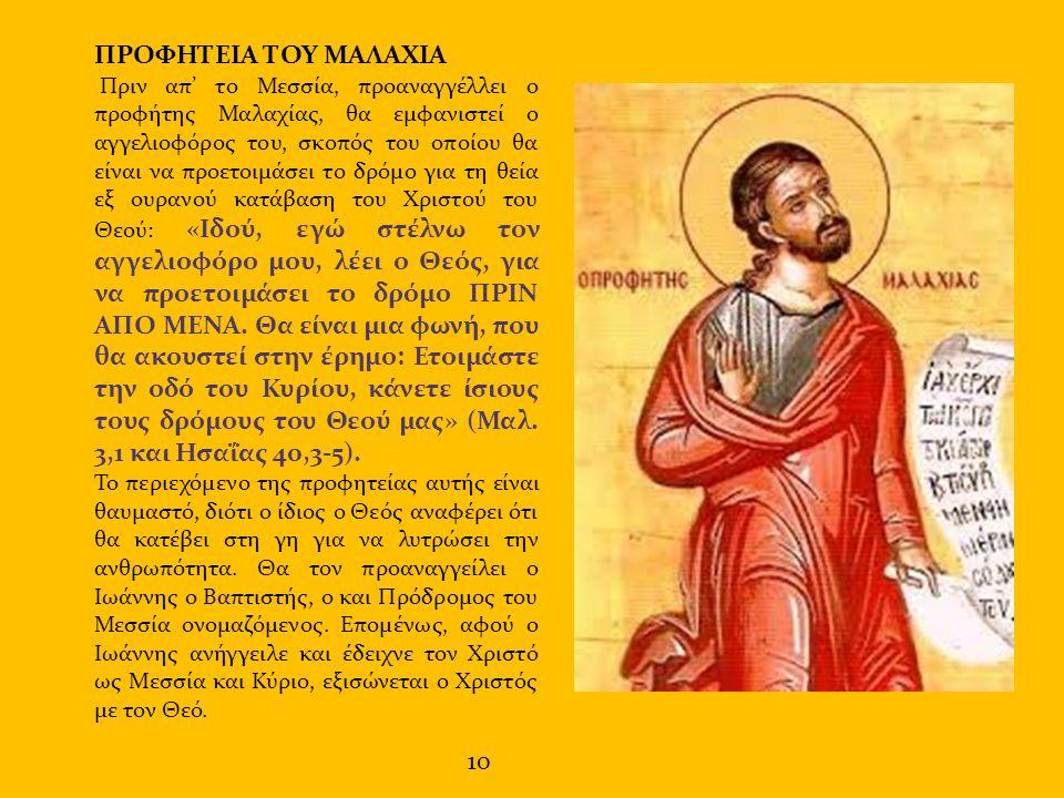 ΠΡΟΦΗΤΕΙΑ ΜΙΧΑΙΑ Ο Μιχαίας ακολούθως (8ο αιώνας π.Χ.) επισημαίνει τη γενέτειρα του Μεσσία, που θα είναι η Βηθλεέμ, διότι λέγει: «Και συ Βηθλεέμ, που αλλιώς λέγεσαι και οίκος άρτου, μικρή είσαι μεταξύ των πόλεων του Ιούδα.