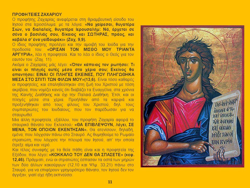 ΠΡΟΦΗΤΕΙΑ ΤΟΥ ΜΑΛΑΧΙΑ Πριν απ' το Μεσσία, προαναγγέλλει ο προφήτης Μαλαχίας, θα εμφανιστεί ο αγγελιοφόρος του, σκοπός του οποίου θα είναι να προετοιμάσει το δρόμο για τη θεία εξ ουρανού κατάβαση του Χριστού του Θεού: «Ιδού, εγώ στέλνω τον αγγελιοφόρο μου, λέει ο Θεός, για να προετοιμάσει το δρόμο ΠΡΙΝ ΑΠΟ ΜΕΝΑ.