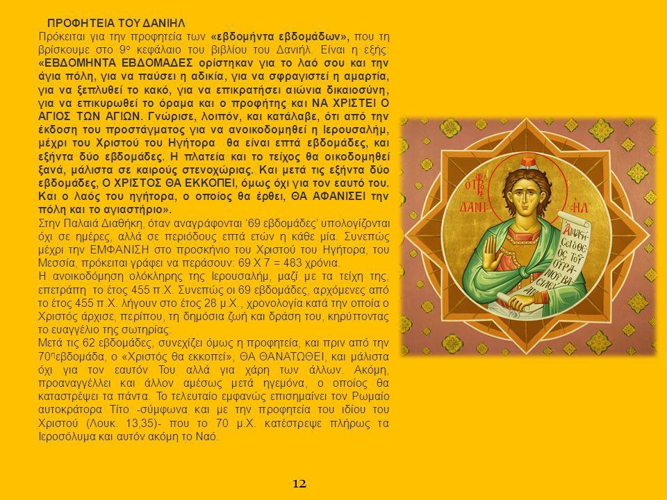 ΠΡΟΦΗΤΕΙΕΣ ΖΑΧΑΡΙΟΥ Ο προφήτης Ζαχαρίας αναφέρεται στη θριαμβευτική είσοδο του Ιησού στα Ιεροσόλυμα, με τα λόγια: «Να χαίρεσαι, θυγατέρα Σιών, να διαλαλείς, θυγατέρα Ιερουσαλήμ: Νά, έρχεται σε σένα ο βασιλιάς σου, δίκαιος και ΣΩΤΗΡΑΣ, πράος, και καβάλα σ' ένα γαϊδουράκι» (Ζαχ.