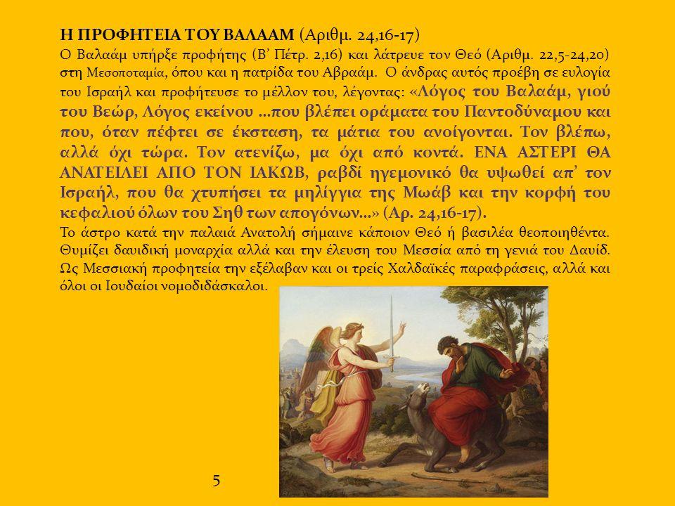 Η ΠΡΟΦΗΤΕΙΑ ΤΟΥ ΙΑΚΩΒ (Γεν.49,10).