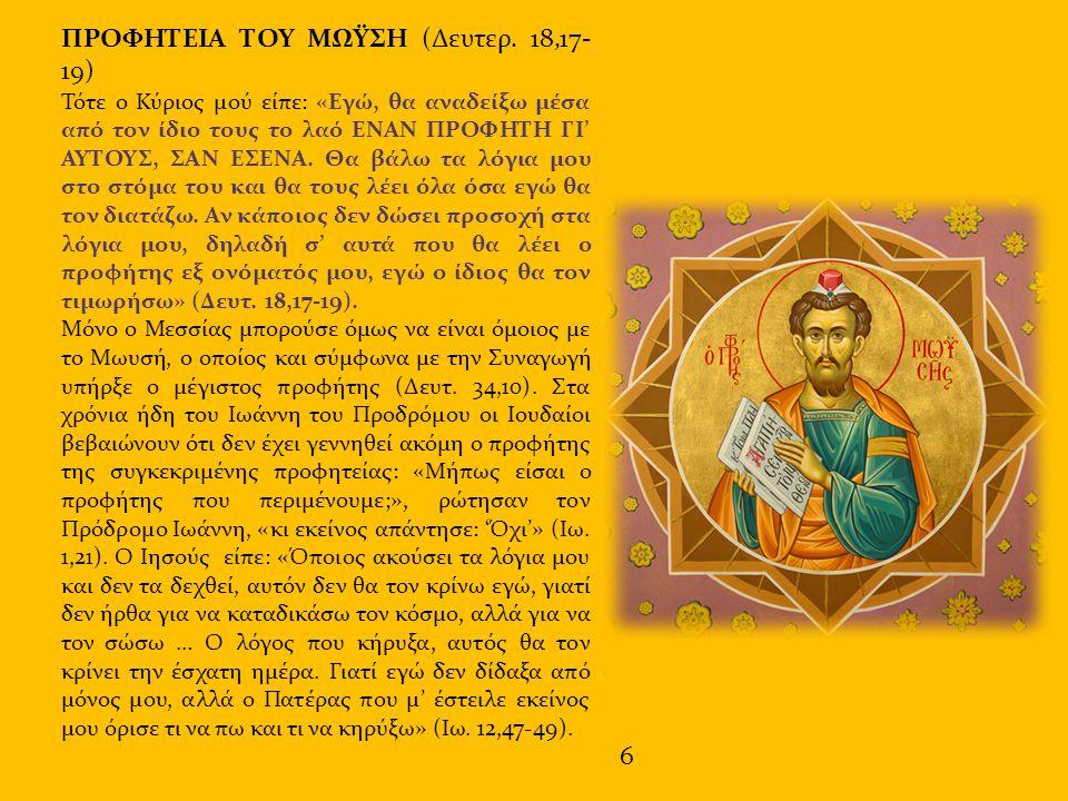 Η ΠΡΟΦΗΤΕΙΑ ΤΟΥ ΒΑΛΑΑΜ (Αριθμ.24,16-17) Ο Βαλαάμ υπήρξε προφήτης (Β' Πέτρ.