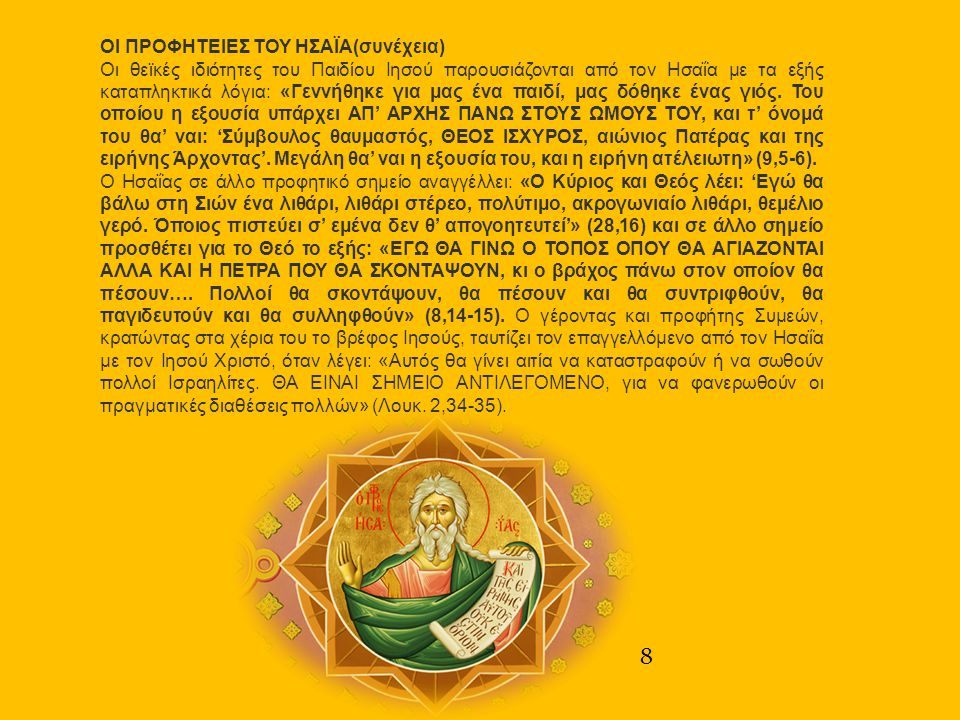 ΟΙ ΠΡΟΦΗΤΕΙΕΣ ΤΟΥ ΗΣΑΪΑ(συνέχεια) Οι θεϊκές ιδιότητες του Παιδίου Ιησού παρουσιάζονται από τον Ησαΐα με τα εξής καταπληκτικά λόγια: «Γεννήθηκε για μας ένα παιδί, μας δόθηκε ένας γιός.