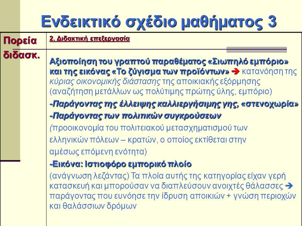 Ενδεικτικό σχέδιο μαθήματος 3 Πορείαδιδασκ.2.