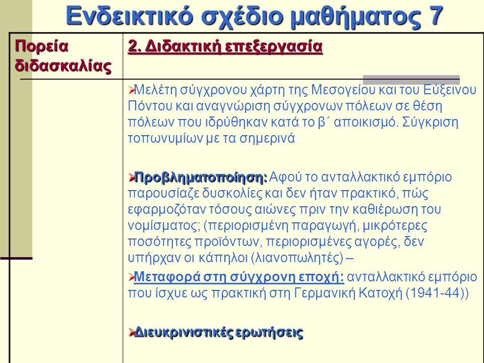 Ενδεικτικό σχέδιο μαθήματος 7 Πορεία διδασκαλίας 2. Διδακτική επεξεργασία  Μελέτη σύγχρονου χάρτη της Μεσογείου και του Εύξεινου Πόντου και αναγνώρισ