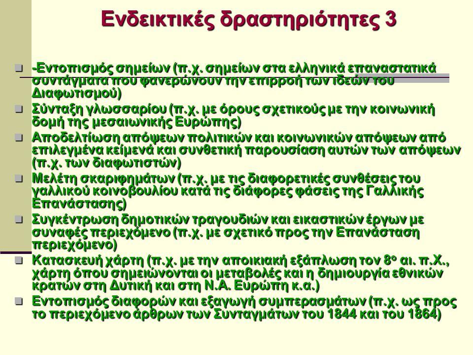 Ενδεικτικές δραστηριότητες 3 -Εντοπισμός σημείων (π.χ. σημείων στα ελληνικά επαναστατικά συντάγματα που φανερώνουν την επιρροή των ιδεών του Διαφωτισμ