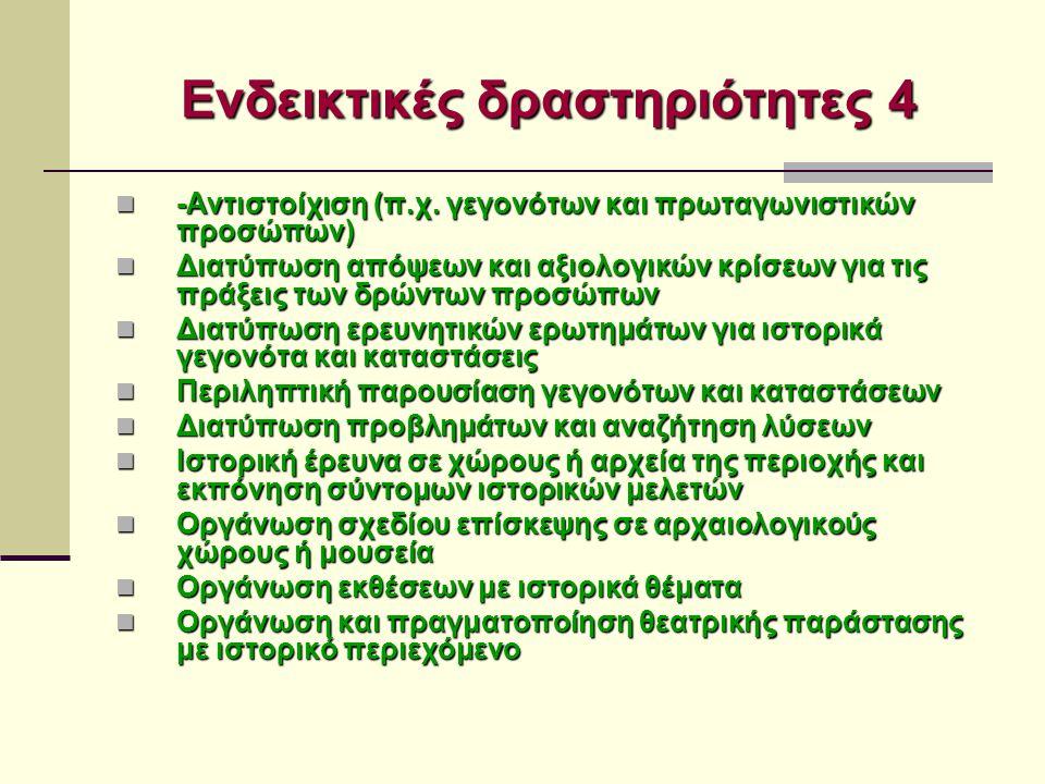 Ενδεικτικές δραστηριότητες 4 -Αντιστοίχιση (π.χ. γεγονότων και πρωταγωνιστικών προσώπων) -Αντιστοίχιση (π.χ. γεγονότων και πρωταγωνιστικών προσώπων) Δ