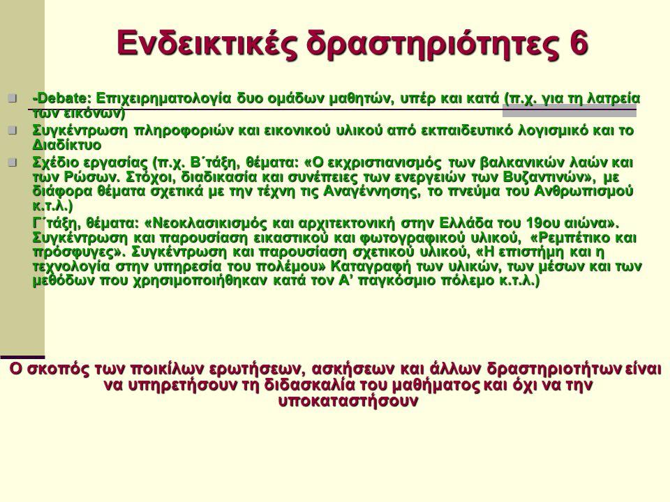 Ενδεικτικές δραστηριότητες 6 -Debate: Επιχειρηματολογία δυο ομάδων μαθητών, υπέρ και κατά (π.χ. για τη λατρεία των εικόνων) -Debate: Επιχειρηματολογία