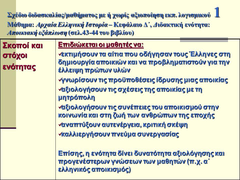 Σχέδιο διδασκαλίας/μαθήματος με ή χωρίς αξιοποίηση εκπ. λογισμικού 1 Μάθημα: Αρχαία Ελληνική Ιστορία – Κεφάλαιο Δ΄, Διδακτική ενότητα: Αποικιακή εξάπλ