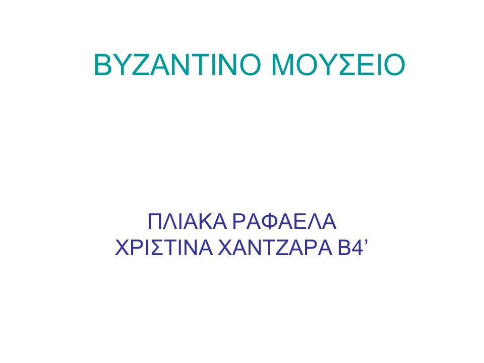 ΒΥΖΑΝΤΙΝΟ ΜΟΥΣΕΙΟ ΠΛΙΑΚΑ ΡΑΦΑΕΛΑ ΧΡΙΣΤΙΝΑ ΧΑΝΤΖΑΡΑ Β4'