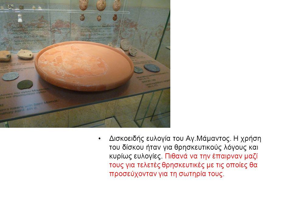 Δισκοειδής ευλογία του Αγ.Μάμαντος. Η χρήση του δίσκου ήταν για θρησκευτικούς λόγους και κυρίως ευλογίες. Πιθανά να την έπαιρναν μαζί τους για τελετές