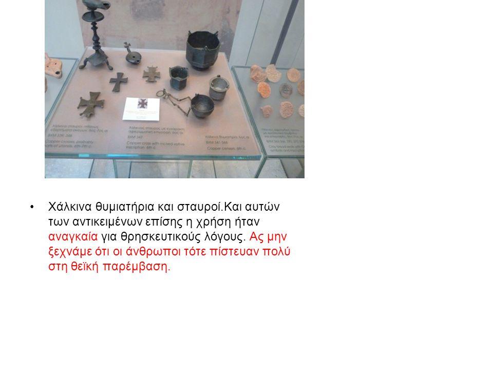Xάλκινα θυμιατήρια και σταυροί.Και αυτών των αντικειμένων επίσης η χρήση ήταν αναγκαία για θρησκευτικούς λόγους.