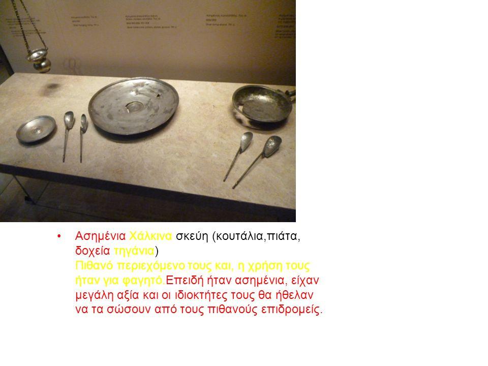 Ασημένια Xάλκινα σκεύη (κουτάλια,πιάτα, δοχεία τηγάνια) Πιθανό περιεχόμενο τους και, η χρήση τους ήταν για φαγητό.Επειδή ήταν ασημένια, είχαν μεγάλη αξία και οι ιδιοκτήτες τους θα ήθελαν να τα σώσουν από τους πιθανούς επιδρομείς.