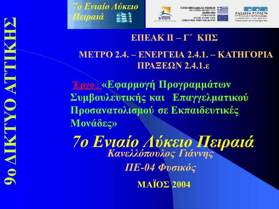 7ο Ενιαίο Λύκειο Πειραιά ΕΠΕΑΚ ΙΙ – Γ΄ ΚΠΣ ΜΕΤΡΟ 2.4.
