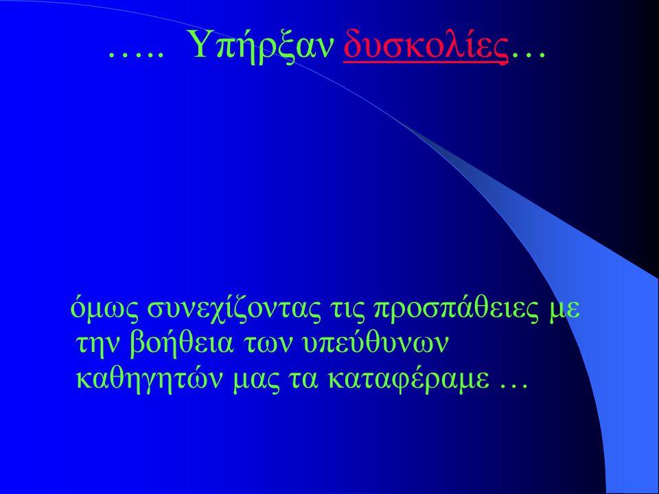 Α. 3 Η κατασκευή της Ιστοσελίδας… …..