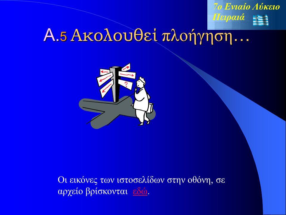 """Α. 4 η Αρχική Ιστοσελίδα μας έτοιμη: Α. 4 η Αρχική Ιστοσελίδα μας έτοιμη: στην ΔΙΕΥΘΥΝΣΗ : """" http :// 7lyk - peiraia. att. sch. gr """" 7ο Ενιαίο Λύκειο"""