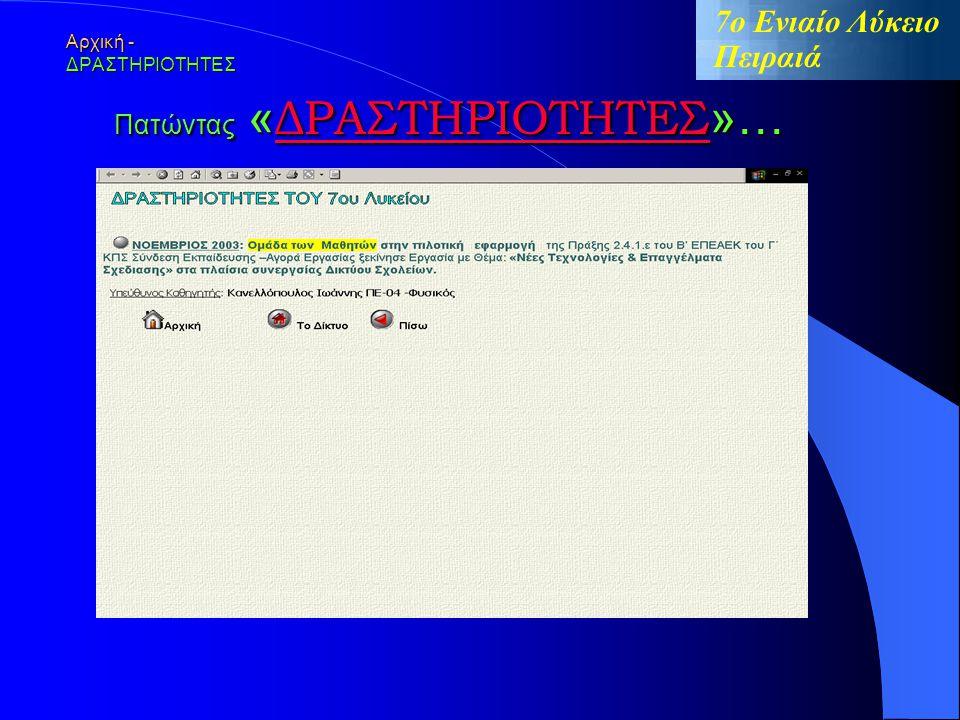 Πατώντας «Εργασία Δικτύου»… Εργασία ΔικτύουΕργασία Δικτύου Αρχική - ΚΑΤΑΝΟΜΗ ΕΡΓΑΣΙΩΝ Β. 3 ΣΤΟΙΧΕΙΑ ΓΙΑ ΤΟ ΔΙΚΤΥΟ