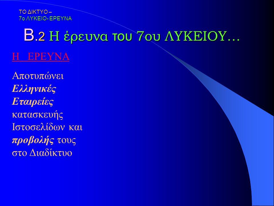 ΤΟ ΔΙΚΤΥΟ – 7ο ΛΥΚΕΙΟ -ΕΡΓΑΣΙΑ Π.χ. Πατώντας στο 7ο ΛΥΚΕΙΟ … Π.χ. Πατώντας στο 7ο ΛΥΚΕΙΟ … Η ΕΡΓΑΣΙΑ Η ΕΡΓΑΣΙΑ Εμφανίζεται η κατανομή εργασίας του σχο