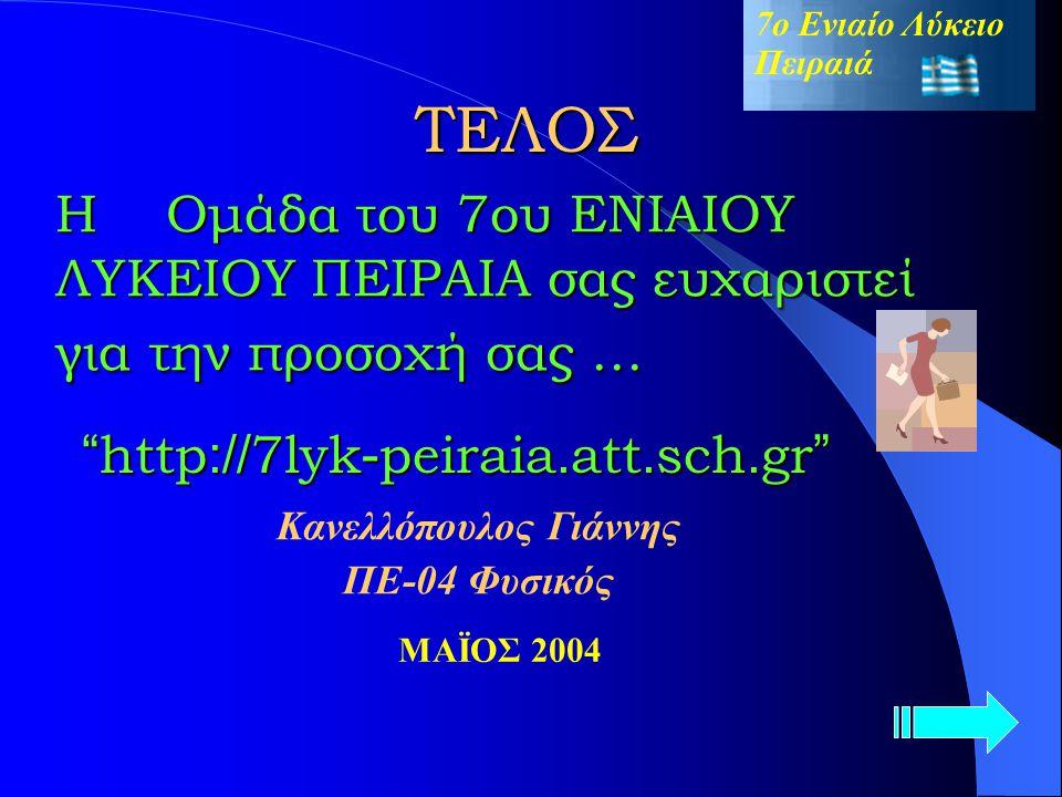 """ΤΟ ΔΙΚΤΥΟ – 7ο ΛΥΚΕΙΟ- Η πλοήγηση μπορεί να συνεχιστεί και στις άλλες σελίδες … """" http :// 7lyk - peiraia. att. sch. gr """" http :// 7lyk - peiraia. att"""
