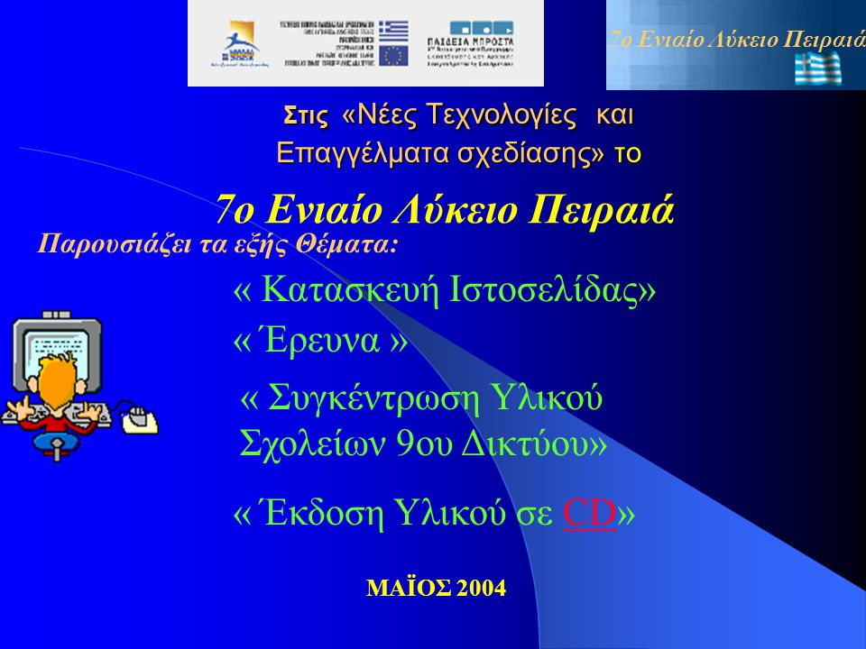 «Νέες Τεχνολογίες και Επαγγέλματα σχεδίασης» 7ο Ενιαίο Λύκειο Πειραιά « Κατασκευή Ιστοσελίδας» ΜΑΪΟΣ 2004