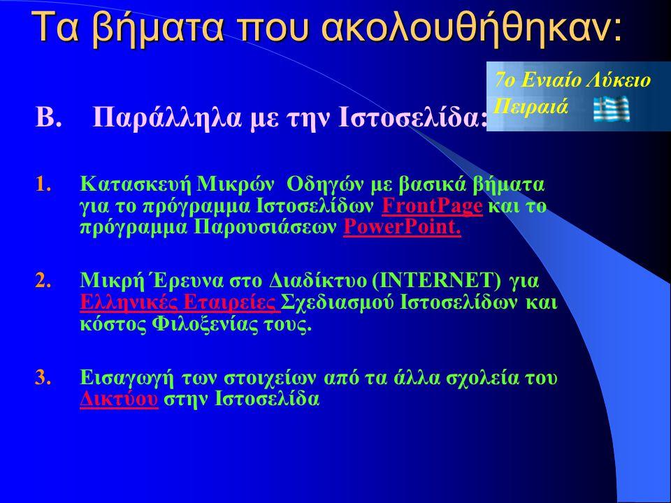Τα βήματα που ακολουθήθηκαν: Α. Για την Ιστοσελίδα: Αναζήτηση προτύπων, υποδειγμάτων. Επιλογή Κατηγορίας Επιλογή στοιχείων σχεδίασης των Ιστοσελίδων (
