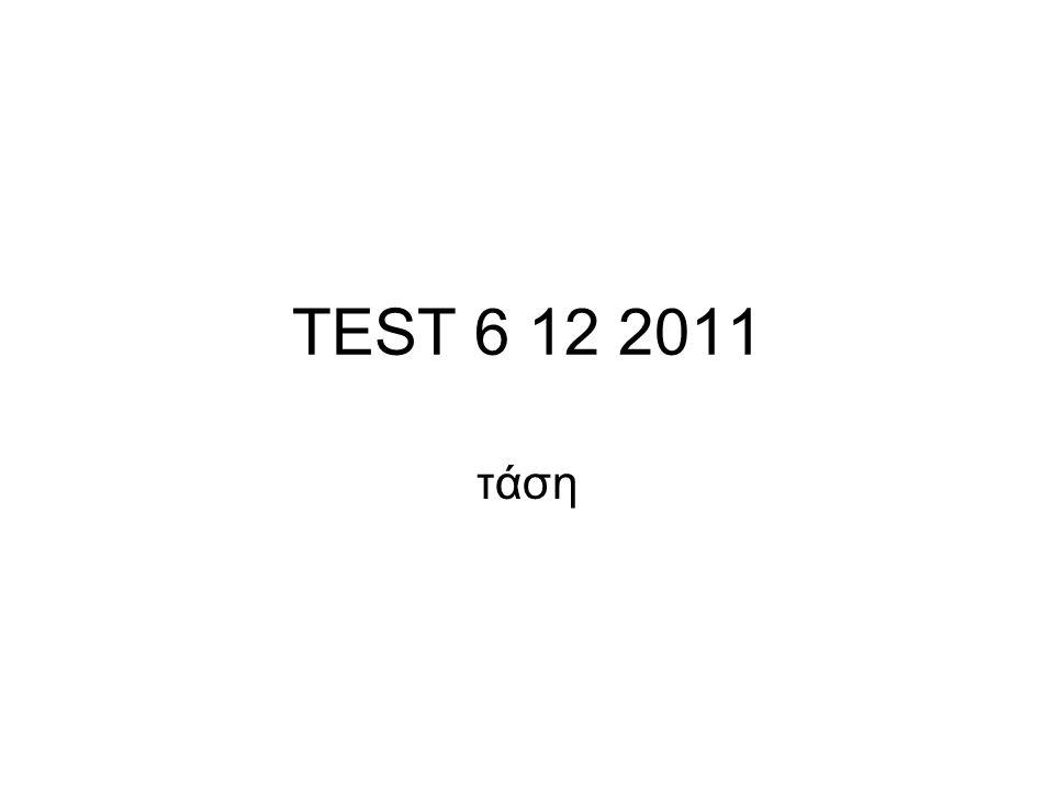 TEST 6 12 2011 τάση