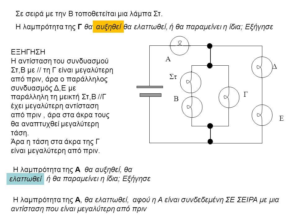 Β Δ Ε Γ Στ Α Σε σειρά με την Β τοποθετείται μια λάμπα Στ.