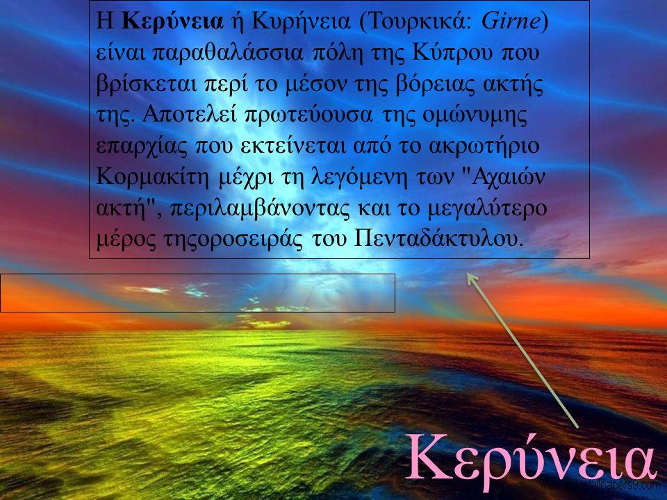 Η Κερύνεια ή Κυρήνεια ( Τουρκικά : Girne ) είναι παραθαλάσσια πόλη της Κύπρου που βρίσκεται περί το μέσον της βόρειας ακτής της.
