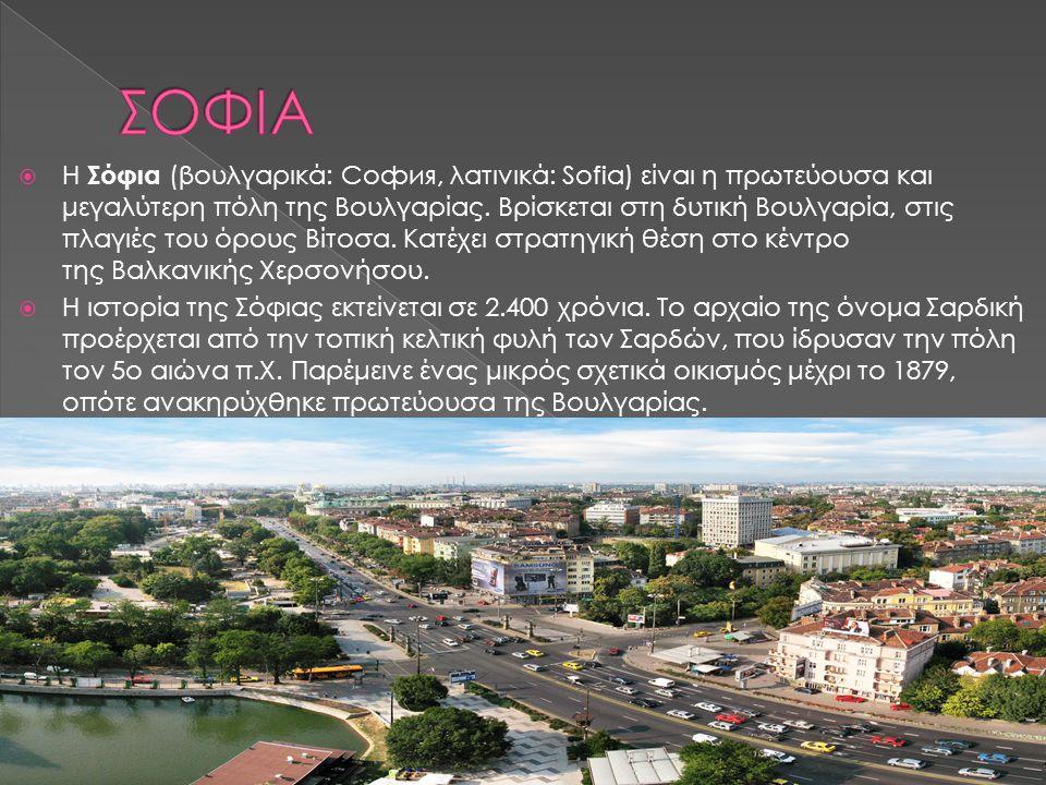  Η Σόφια (βουλγαρικά: София, λατινικά: Sofia) είναι η πρωτεύουσα και μεγαλύτερη πόλη της Βουλγαρίας. Βρίσκεται στη δυτική Βουλγαρία, στις πλαγιές του