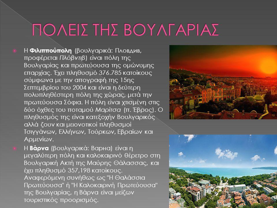  Η Φιλιππούπολη (βουλγαρικά: Пловдив, προφέρεται Πλόβντιβ) είναι πόλη της Βουλγαρίας και πρωτεύουσα της ομώνυμης επαρχίας. Έχει πληθυσμό 376.785 κατο