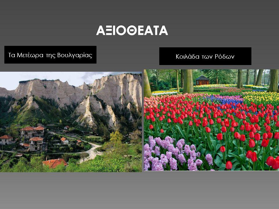 Τα Μετέωρα της Βουλγαρίας Κοιλάδα των Ρόδων
