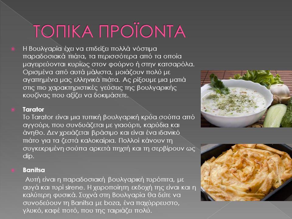  Η Βουλγαρία έχει να επιδείξει πολλά νόστιμα παραδοσιακά πιάτα, τα περισσότερα από τα οποία μαγειρεύονται κυρίως στον φούρνο ή στην κατσαρόλα. Ορισμέ