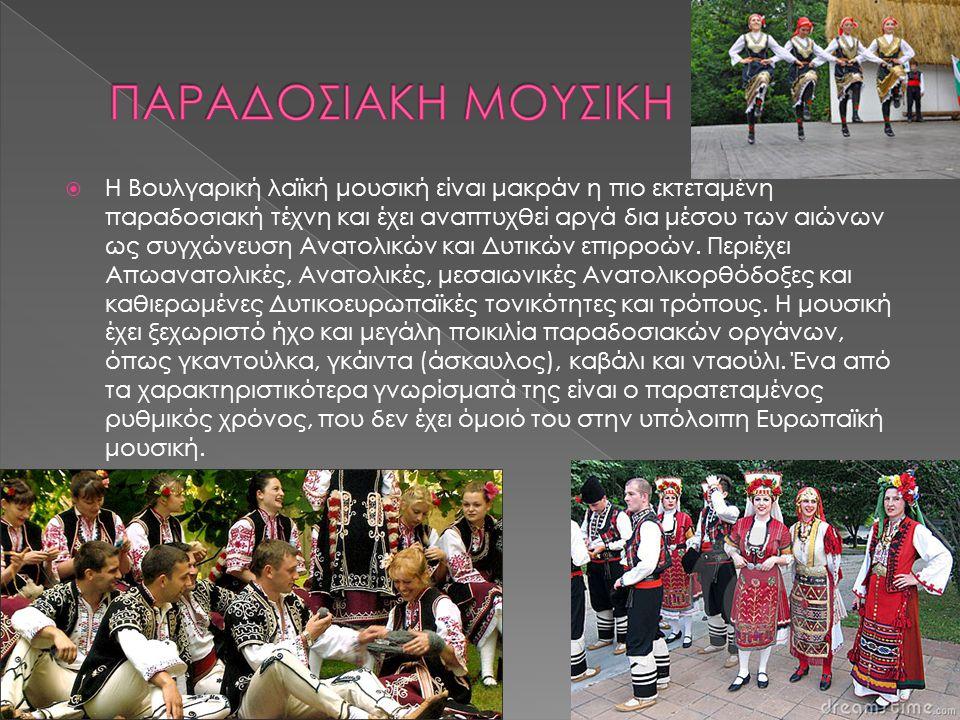  H Βουλγαρική λαϊκή μουσική είναι μακράν η πιο εκτεταμένη παραδοσιακή τέχνη και έχει αναπτυχθεί αργά δια μέσου των αιώνων ως συγχώνευση Ανατολικών κα