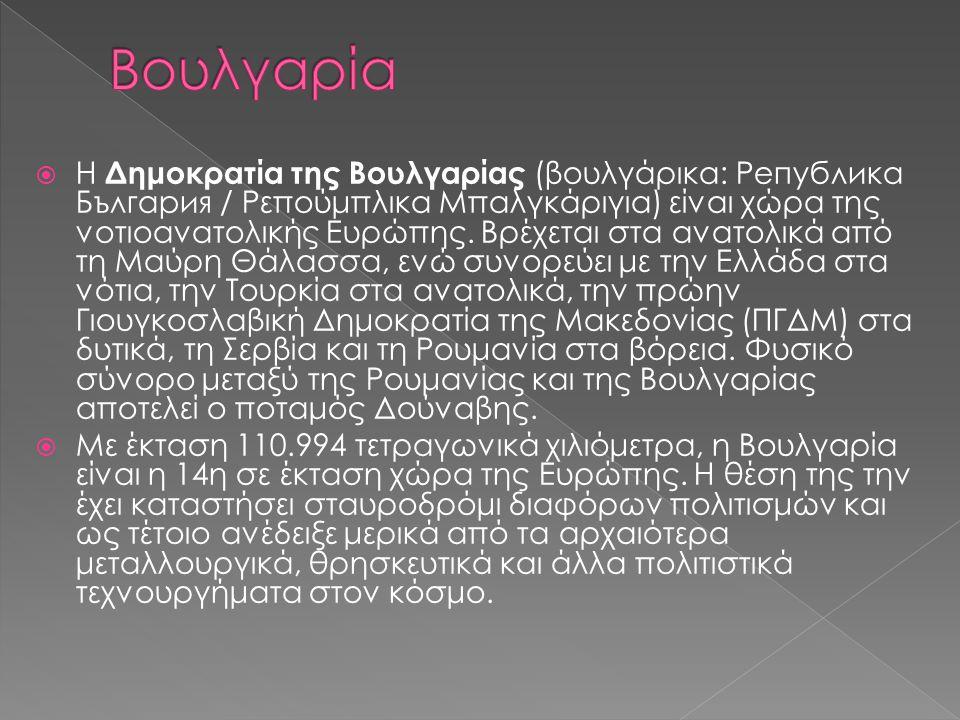  Η Δημοκρατία της Βουλγαρίας (βουλγάρικα: Република България / Ρεπούμπλικα Μπαλγκάριγια) είναι χώρα της νοτιοανατολικής Ευρώπης. Βρέχεται στα ανατολι