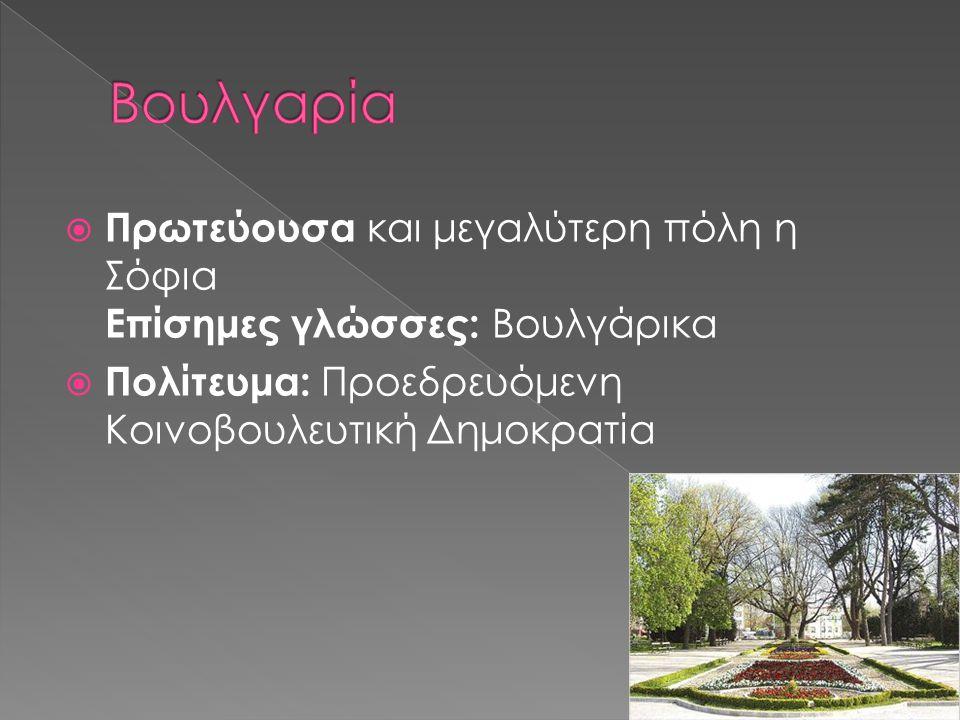  Η Βουλγαρική γλώσσα (български език [ ˈ b ɤ̞ l ɡɐ rski ɛˈ zik] είναι μία Ινδοευρωπαϊκή γλώσσα, μέλος του Νοτίου κλάδου των Σλαβικών γλωσσών.